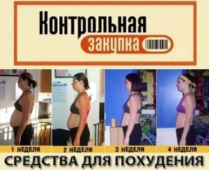 программа контрольная закупка средства похудения